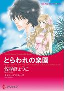 疵を癒す恋テーマセット vol.1(ハーレクインコミックス)