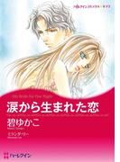 疵を癒す恋テーマセット vol.2(ハーレクインコミックス)