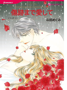 疵を癒す恋テーマセット vol.3(ハーレクインコミックス)