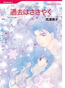 泣けるハーレクインセット vol.2(ハーレクインコミックス)