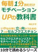 毎朝1分読むだけ。モチベーションUPの教科書。いやな仕事に立ち向かうための7つのセルフクエスチョン