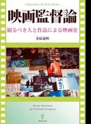 映画監督論(Meikyosha Life Style Books)