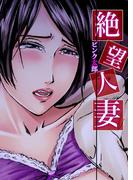 絶望人妻(コミック ゲンま!)