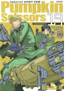 Pumpkin Scissors 帝国陸軍情報部第3課(19)