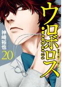 ウロボロス―警察ヲ裁クハ我ニアリ― 20巻(バンチコミックス)