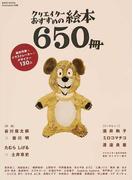 クリエイターおすすめの絵本650冊 絵本作家+イラストレーター+デザイナー130人 (玄光社MOOK)(玄光社mook)
