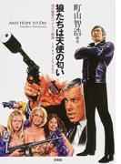 狼たちは天使の匂い (我が偏愛のアクション映画1964〜1980)