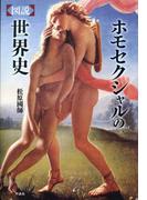 〈図説〉ホモセクシャルの世界史