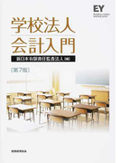 学校法人会計入門 第7版