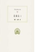 英雄伝 4 (西洋古典叢書)(西洋古典叢書)