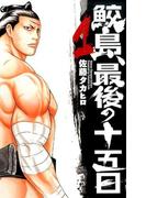 鮫島、最後の十五日(少年チャンピオン・コミックス) 11巻セット(少年チャンピオン・コミックス)