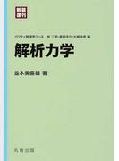 解析力学 新装復刊