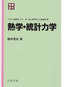 熱学・統計力学 新装復刊 (パリティ物理学コース)