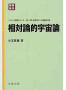 相対論的宇宙論 新装復刊 (パリティ物理学コース)