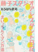 藤子スタジオアシスタント日記まいっちんぐマンガ道
