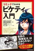 コミックでわかるピケティ入門(中経☆コミックス)
