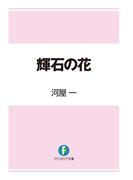 輝石の花(富士見ファンタジア文庫)