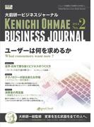 【期間限定価格】大前研一ビジネスジャーナル No.2 「ユーザーは何を求めるか」