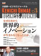 【期間限定価格】大前研一ビジネスジャーナル No.3 「なぜ日本から世界的イノベーションが生まれなくなったのか」