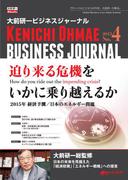【期間限定価格】大前研一ビジネスジャーナル No.4 「迫り来る危機をいかに乗り越えるか」