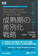 【期間限定価格】マッキンゼー 成熟期の差別化戦略 2014年新装版