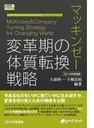 【期間限定価格】マッキンゼー 変革期の体質転換戦略 2014年新装版