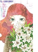 ないしょの話 山本ルンルン作品集(フラワーコミックス)