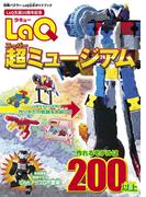 LaQ超ミュージアム(別冊パズラー)
