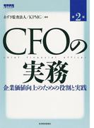 CFOの実務(第2版)