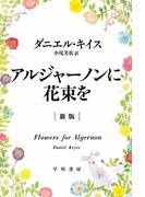 【期間限定価格】アルジャーノンに花束を〔新版〕
