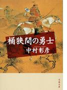 桶狭間の勇士(文春文庫)