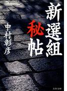 新撰組秘帖(文春文庫)