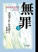 無罪 INNOCENT(上)(文春文庫)
