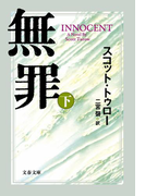 無罪 INNOCENT(下)