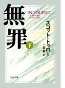 無罪 INNOCENT(下)(文春文庫)