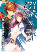 ワールドウォーカーズ・クロニクル-異世界渡り英雄記2-.(HJ文庫)