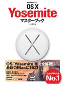 OS X Yosemiteマスターブック
