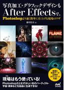 写真加工・グラフィックデザインもAfter Effectsで。