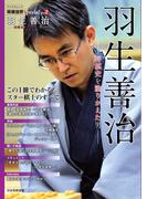 将棋世界Special Vol.2「羽生善治」~将棋史を塗りかえた男~[