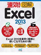速効!図解 Excel 2013