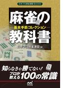 麻雀の教科書 基本手筋コレクション