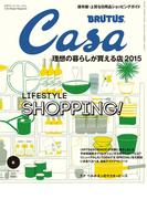 Casa BRUTUS (カーサ・ブルータス) 2015年 6月号(Casa BRUTUS)