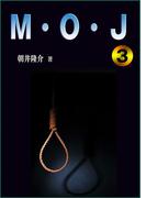 MOJ 3