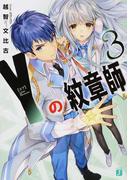 Yの紋章師 3 (MF文庫J)(MF文庫J)