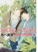 SUPER LOVERS 8 (あすかコミックスCL-DX)(あすかコミックスCL-DX)