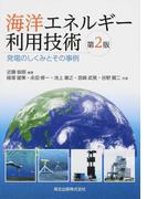 海洋エネルギー利用技術 発電のしくみとその事例 第2版