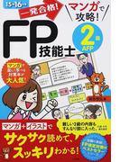 一発合格!マンガで攻略!FP技能士2級AFP 15→16年版