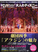 日経エンタテインメント!大人のディズニーSpecial 劇団四季『アラジン』の魅力