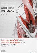 Autodesk AutoCAD 2016/Autodesk AutoCAD LT 2016公式トレーニングガイド (Autodesk Official Training Guide Essentials)