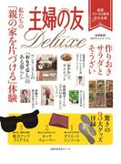【アウトレットブック】主婦の友Deluxe  (主婦の友百科シリーズ)